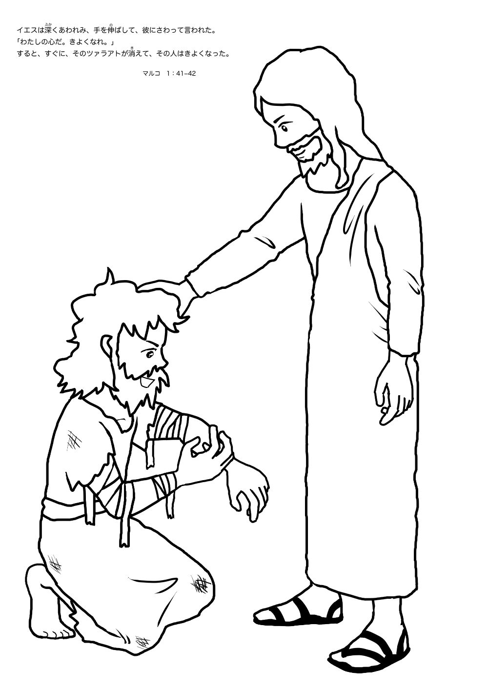 Jesus Heals Coloring Pages Leper Thanks Jesuse Colouring Pages