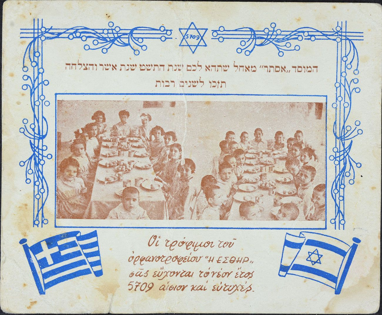Shana tova happy new year card for the jewish year 5709 from shana tova happy new year card for the jewish year 5709 from kristyandbryce Image collections