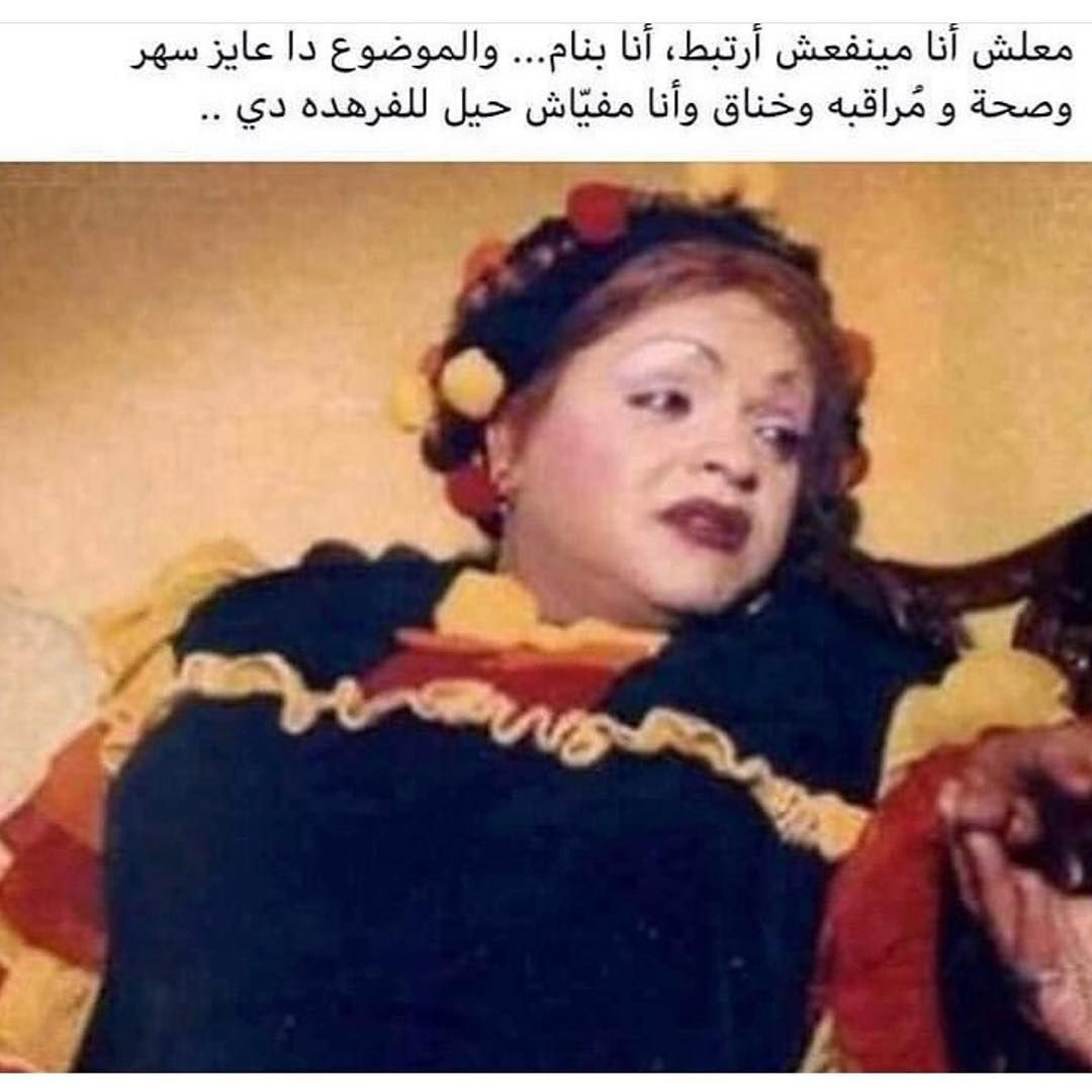 لايك منشن لدعم الصفحه Funny Arabic Quotes Arabic Funny Arabic Jokes