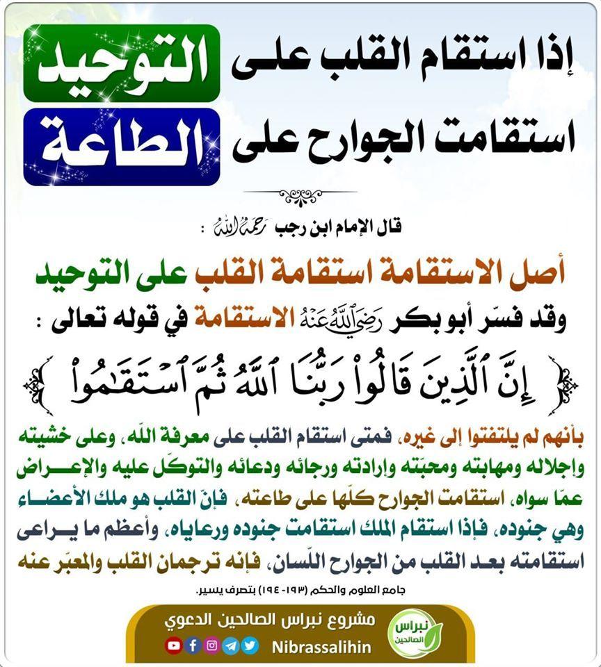 إذا استقام القلب على التوحيد استقامت الجوارح على الطاعة Arabic Calligraphy Islam Calligraphy