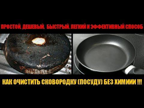 Чем можно почистить сковородки от застарелой гари у себя дома? 36