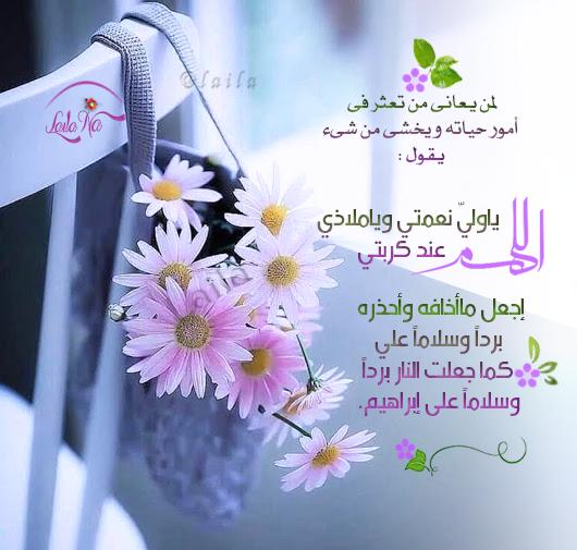 اللهم يا ولى نعمتى ويا ملاذى عند كربتى My Design Design Islam
