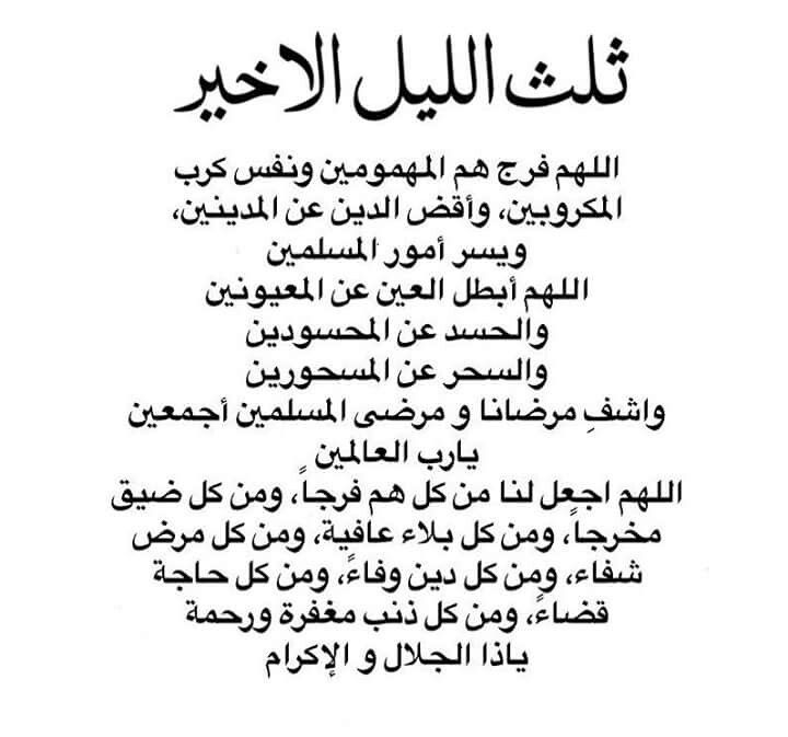 فى ثلث الليل الأخير Islam Quran Quotes