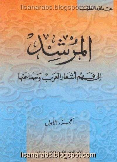 تحميل كتاب المرشد إلى فهم أشعار العرب pdf
