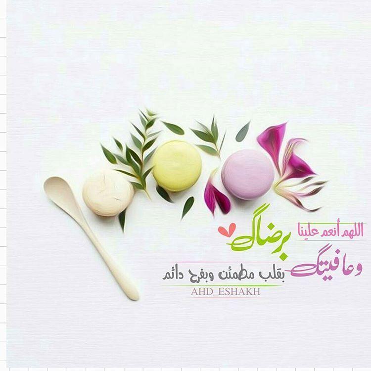 Instagram Photo By حساب لنشرالخير المدينة المنورة Jun 26 2016 At 3 06am Utc Place Card Holders Islam Instagram