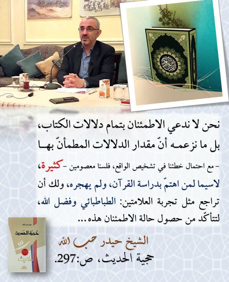 Pin By Abomohammad On أهل الضلال والإنحراف والشرك