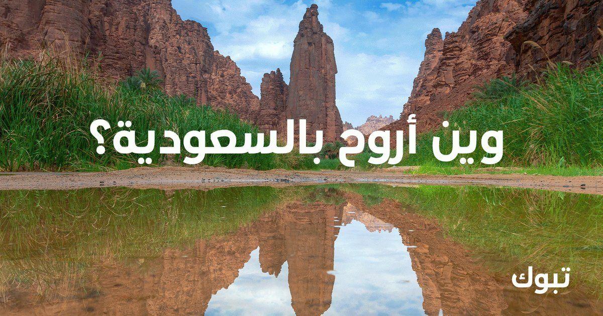 Pin By كوبون صح On كوبون سعودي Natural Landmarks Landmarks Travel