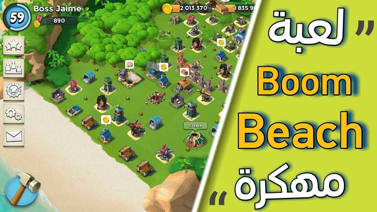 تحميل لعبة بوم بيتش Boom Beach مهكرة جاهزة 2018 للاندرويد آخر اصدار بدون Oyun