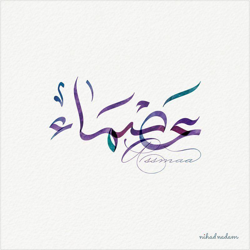 الاسم الثالث عشر من اسماء الأصدقاء اسم عصماء Calligraphy Name Calligraphy Caligraphy Art