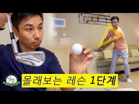 몰래보는 골프레슨 - 1단계 테이크백스윙  Silent self golf - Part 3 - 1 Step - YouTube