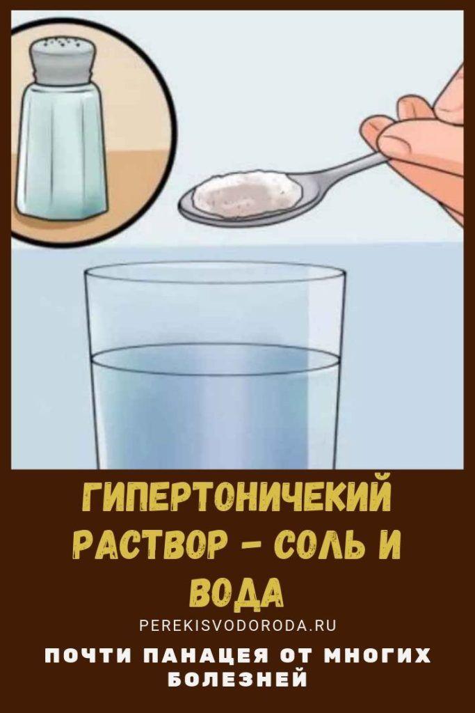 Как сделать гипертонический раствор в домашних условиях