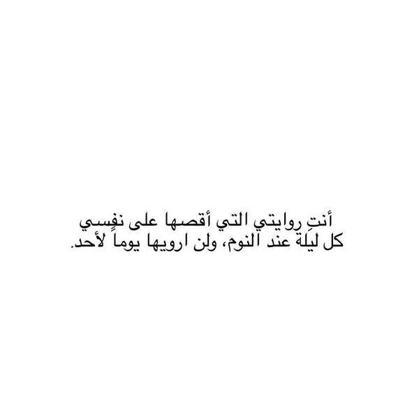 ציוצי מדיה מאת Um Obayأ م أ ب ي Um Obay טוויטר Words Quotes Arabic Love Quotes Quotes