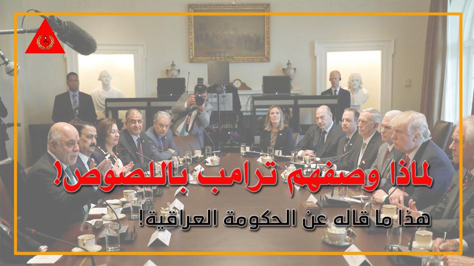 ترامب الحكومة العراقية مجموعة لصوص Home Decor Decals Home Decor Movie Posters