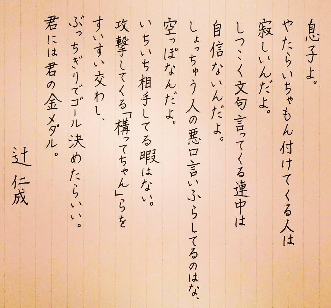 グラム インスタ 辻 仁成