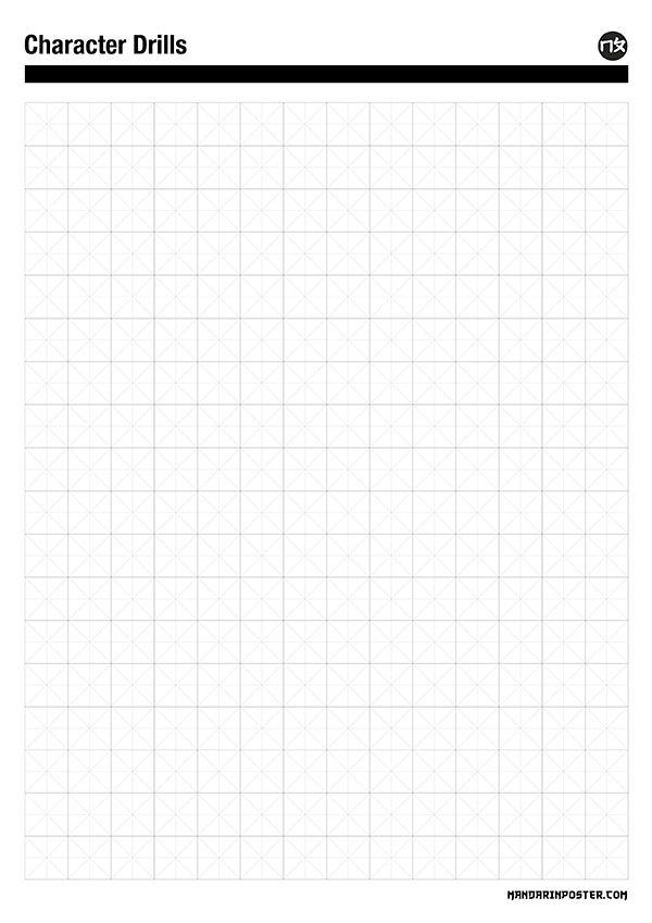 chinese writing practice paper mandarin chinese ese  essays on chinese practice paper mandarin poster