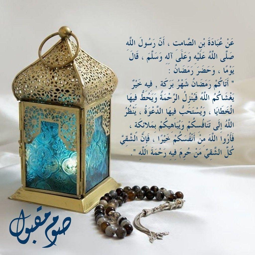 الشاهد فأروا الله من أنفسكم خيرا Eid Decoration Muslim Ramadan Ramadan Quotes