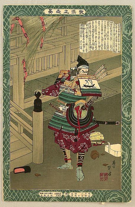 Kyodo Risshi - Nawa Brothers by Toshikata Mizuno