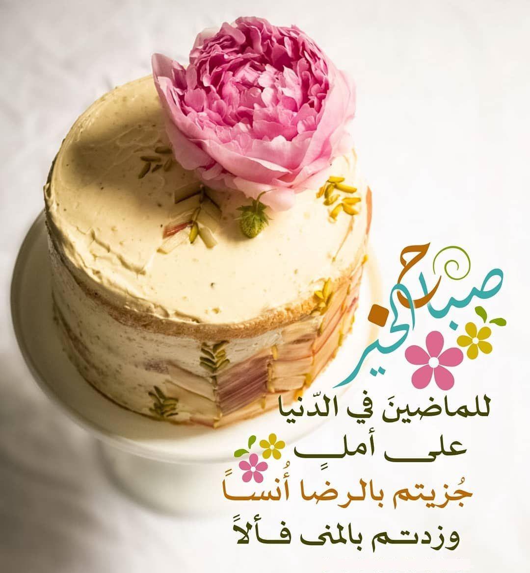 Pin By رغــــــد On بطـاقـات صبـاحيـة واسـلاميـة 2 Mini Cheesecake Cheesecake Cake
