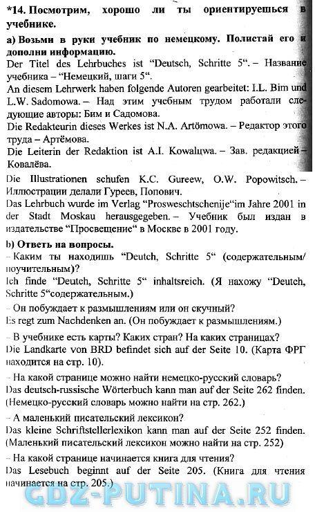 Русский язык 5 класс бунеев бунеева комиссарова текучева решебник ответы скачть