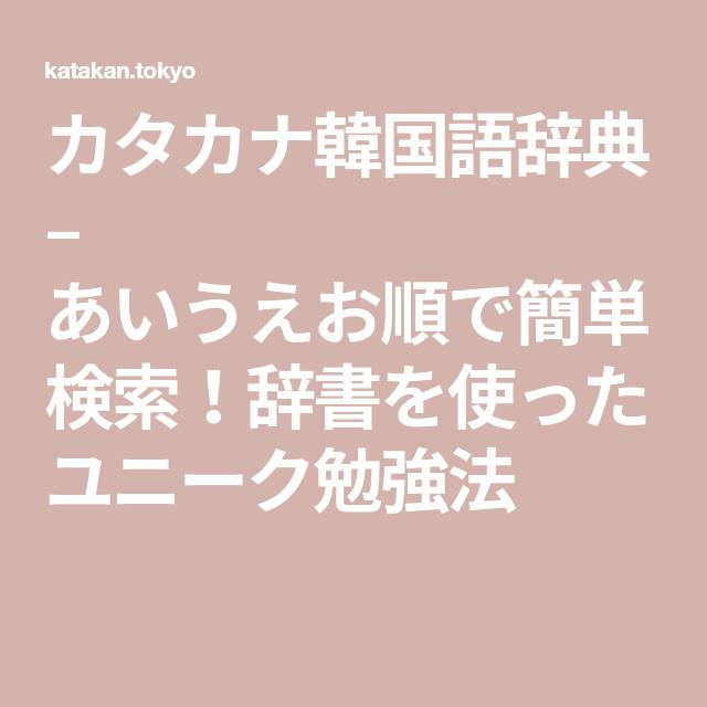あいうえお 韓国 順 語