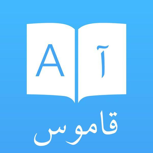 Download Ipa Apk Of قاموس و ترجمة عربي انجليزي Arabic English Dictionary And Translator Offline Translate Synonym Phra Logos Gaming Logos Messenger Logo
