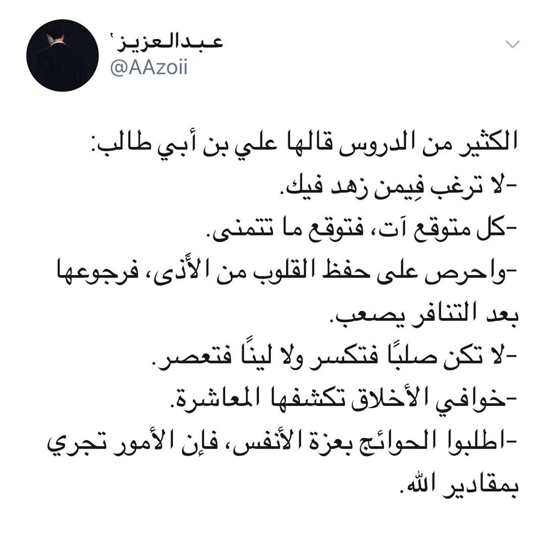 Abdulaziz On Instagram رضي الله عنه Mixed Feelings Quotes Wisdom Quotes Quran Quotes