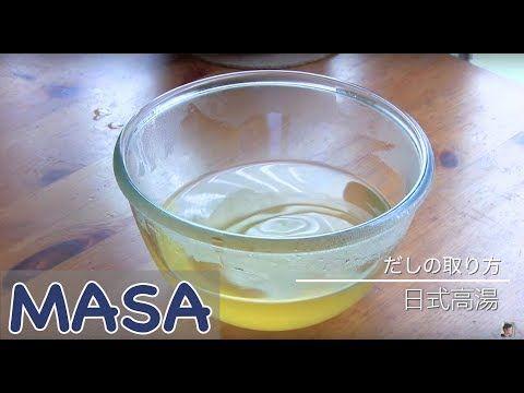 日式高湯做法/ dashi《MASAの料理ABC》 YouTube Dashi broth, Cuisine