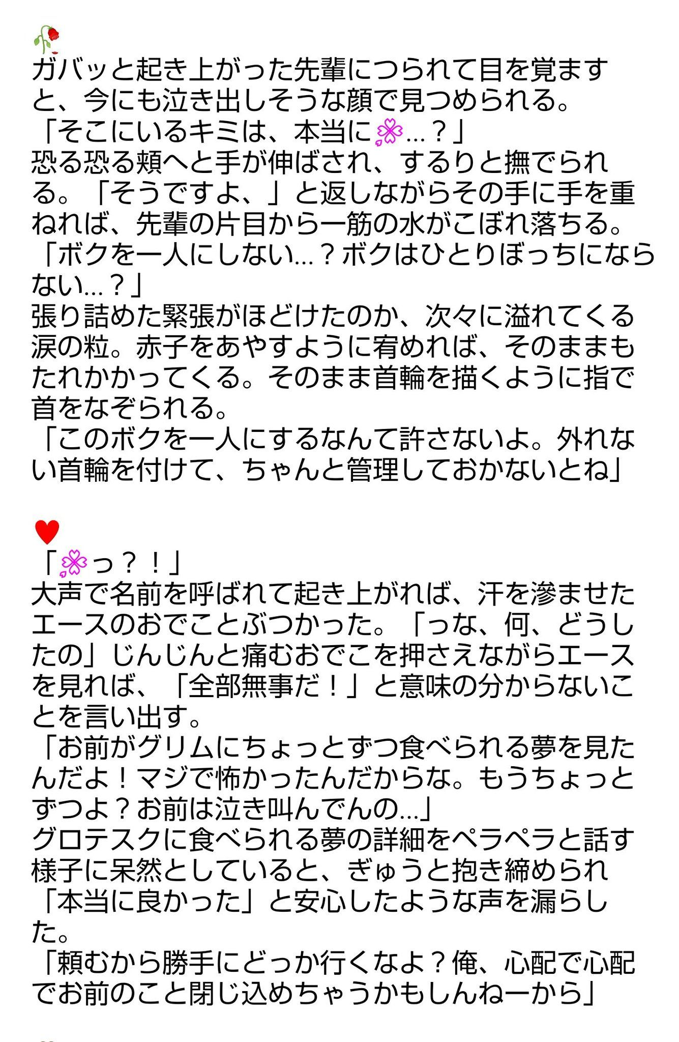 ツイステ ヤンデレ 夢 小説