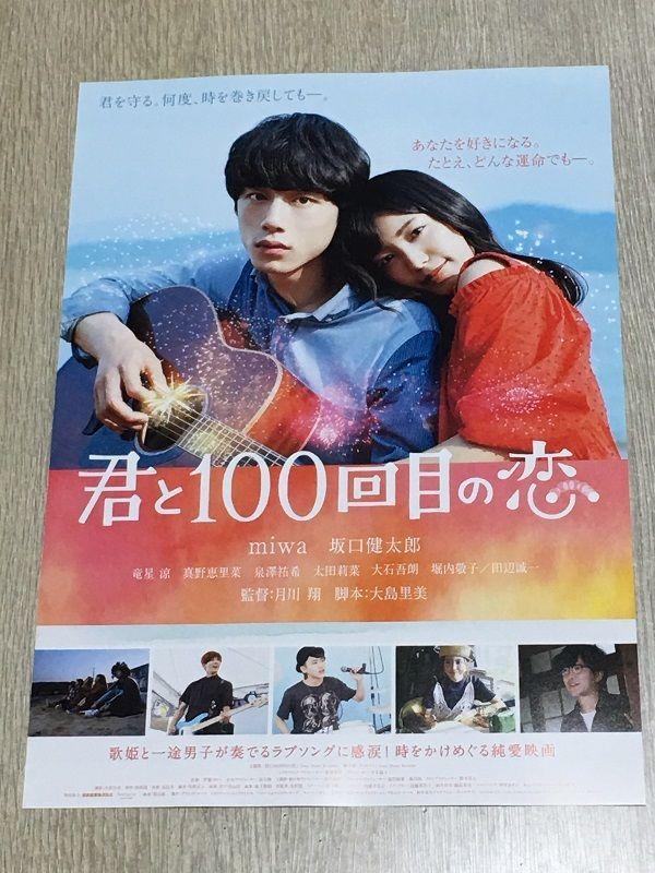 KimitoKaimenokoi  Japanese Movie Flyer Mini Poster