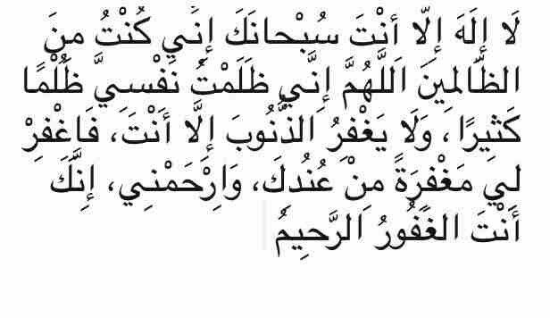 اللهم رحمتك أرجو Words Math Quran