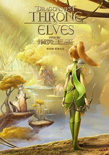 Tomorrow sunny Dragon Nest Throne of Elves The Movie Silk Poster Room Decor Prints 24x36 Dgn1