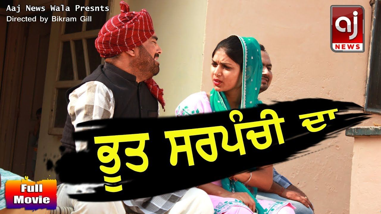 Bhoot Sarpanchi Da      New Punjabi Film -7167