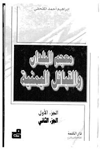 كتاب معجم البلدان والقبائل اليمنية Pdf Books Pdf Logos