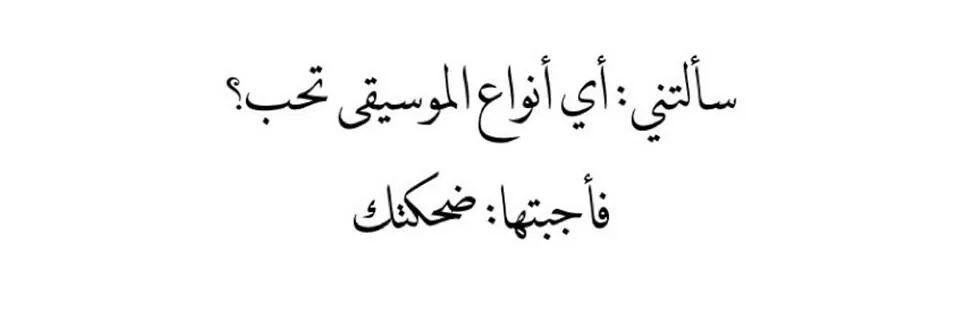 ضحكتك Beautiful Arabic Words Arabic Quotes Music Do