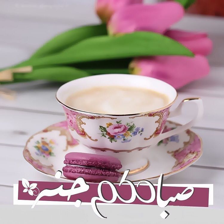 Pin By Nana On بطـاقـات صبـاحيـة واسـلاميـة Coffee Time Tea Cups Glassware
