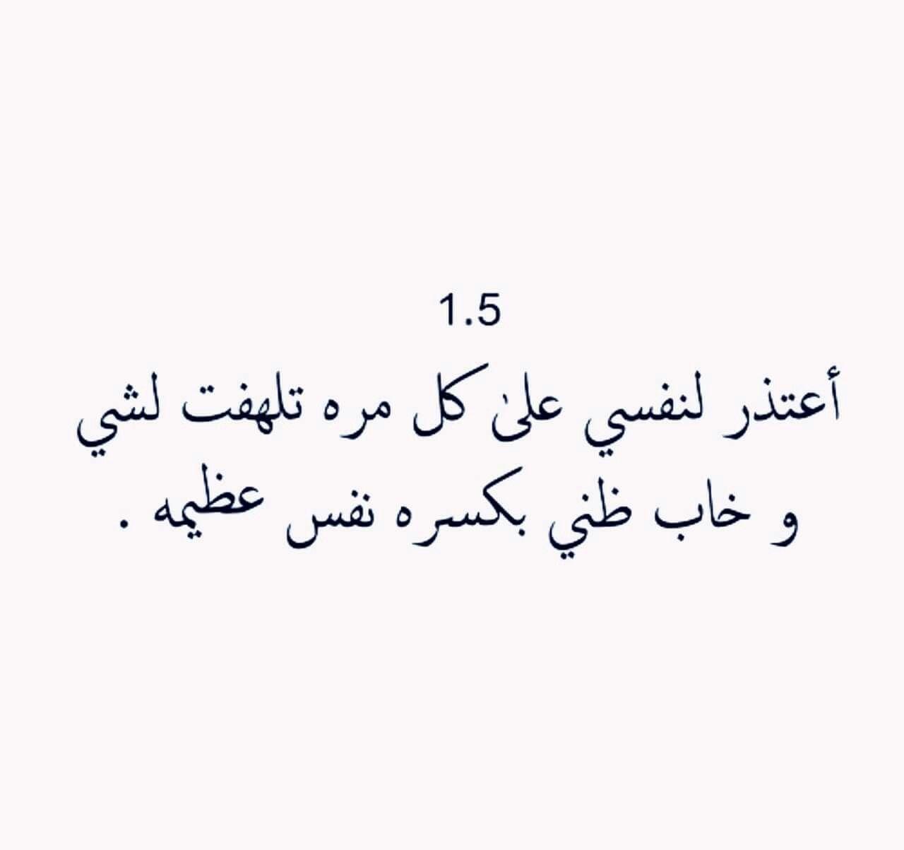 اعتذر لنفسي Words Arabic Love Quotes Love Quotes