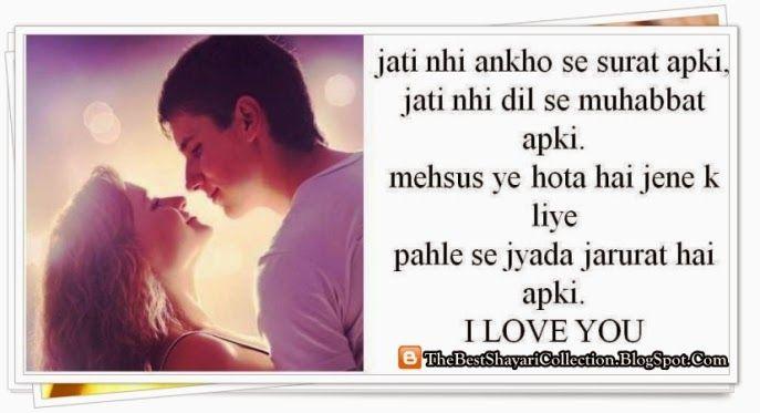 hindi romantic shayari on i love you hindi shayari wallpaper love