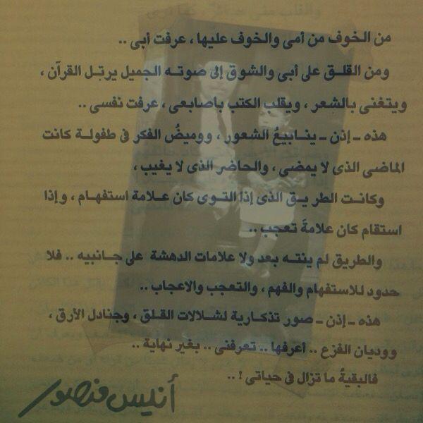 مقدمة كتاب البقية في حياتي Words Beautiful Arabic Words Arabic Words