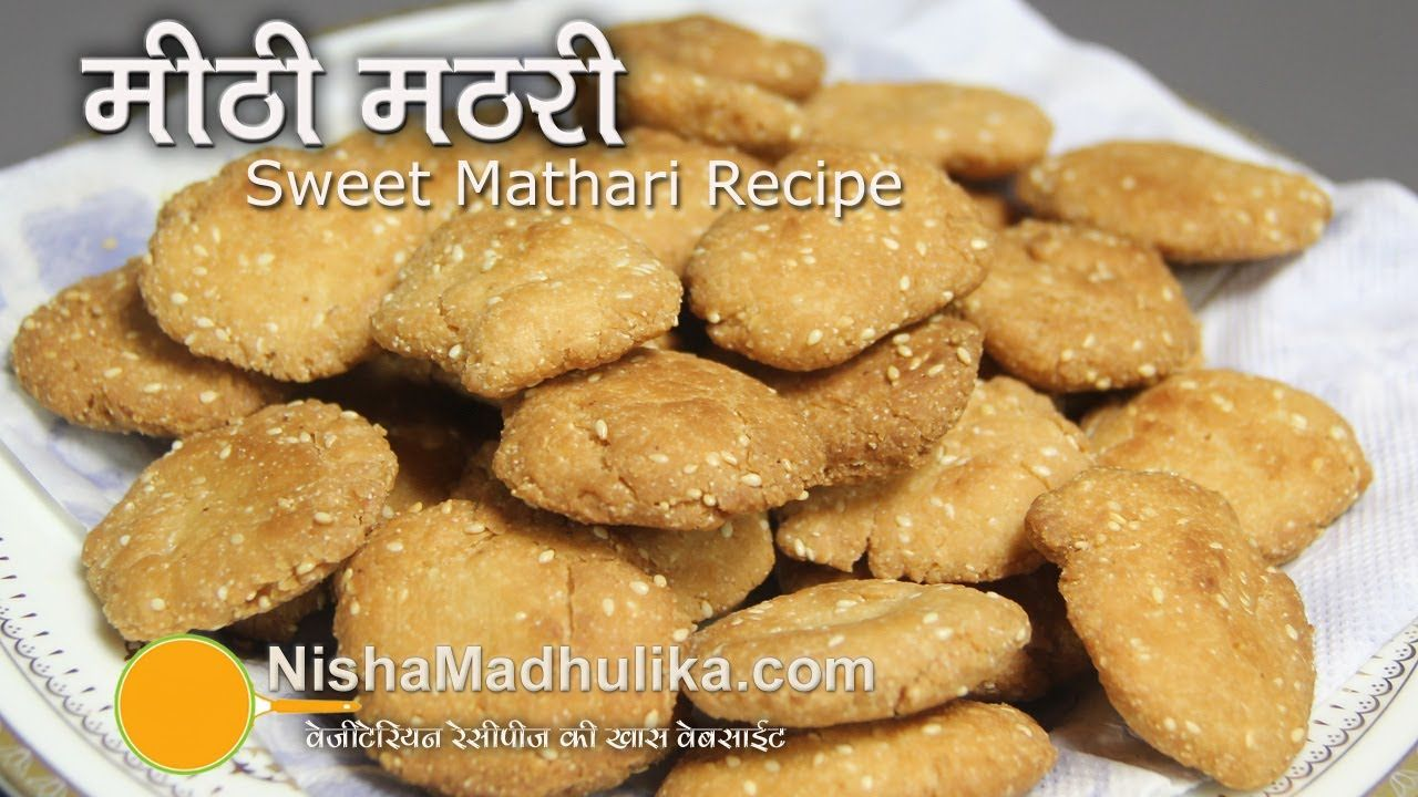 Sweet mathri recipe indian meethi mathri recipe til maida ki sweet mathri recipe indian meethi mathri recipe til maida ki meethi forumfinder Image collections