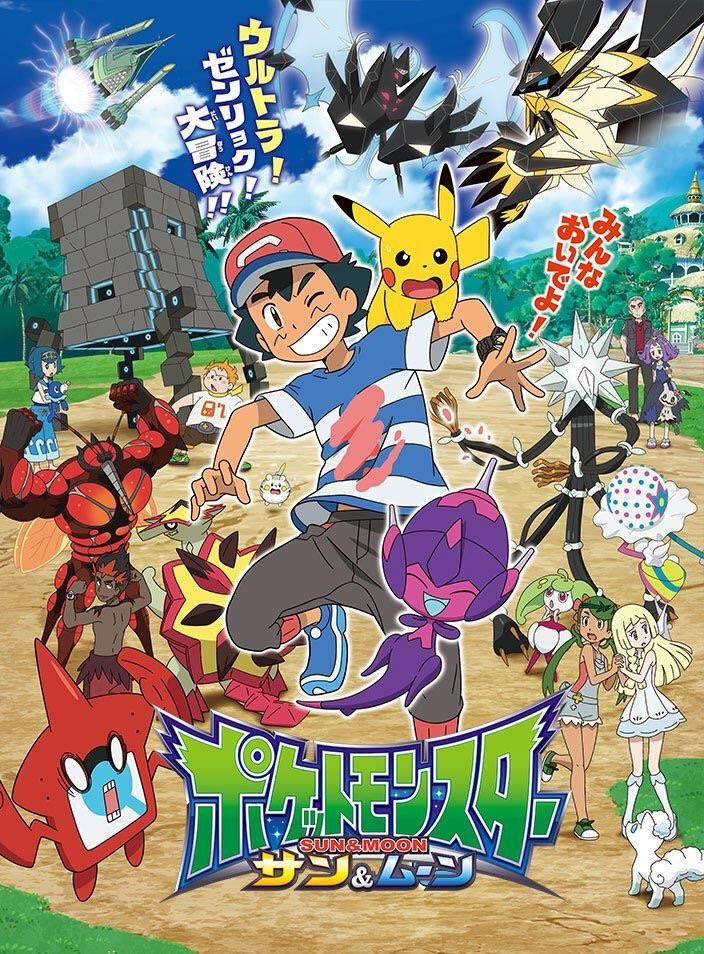 Official poster for the next Sun/Moon anime arc https//i