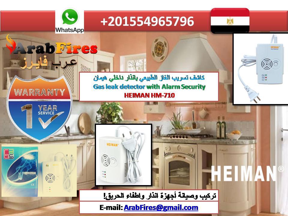 عرب فايرز كاشف غاز للبيع Arabfires Gas Detector Gas Detector Gas Gallery Wall