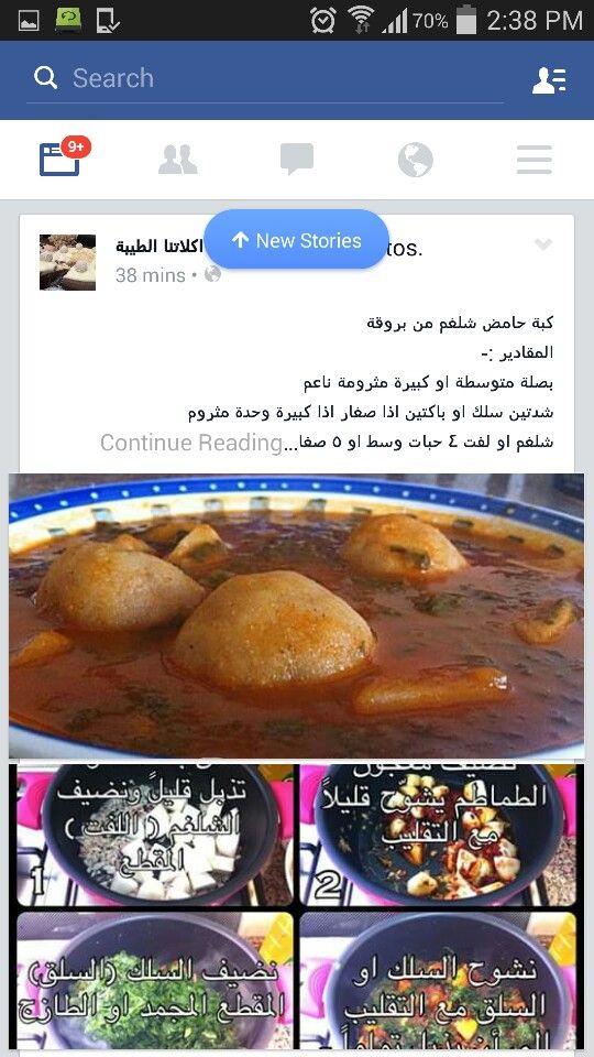 كبة حامض شلغم Cooking Recipes Main Dishes Dishes