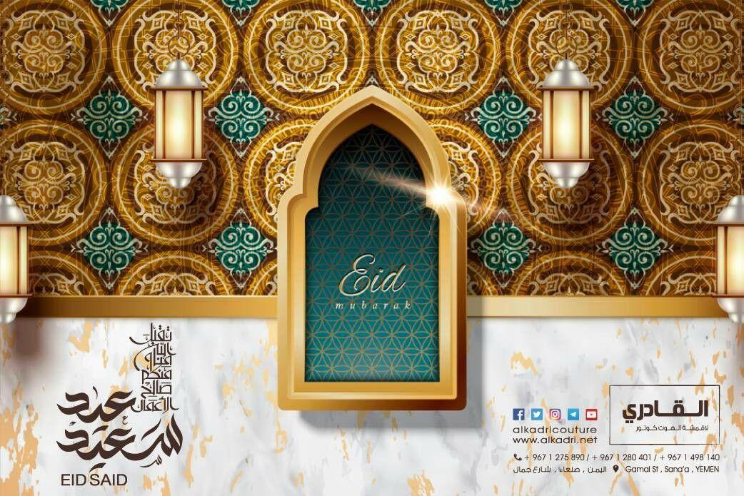 عيد مبارك وتقبل الله منا ومنكم صالح اﻻعمال وكل عام وانتم بالف خير Home Decor Decor Frame