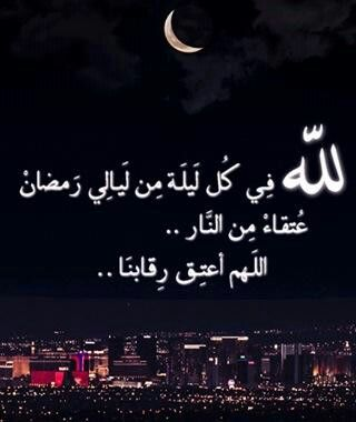Pin By Nadinefoula On Do3a Ramadan Mubarak Wallpapers Ramadan Quotes Islamic Phrases
