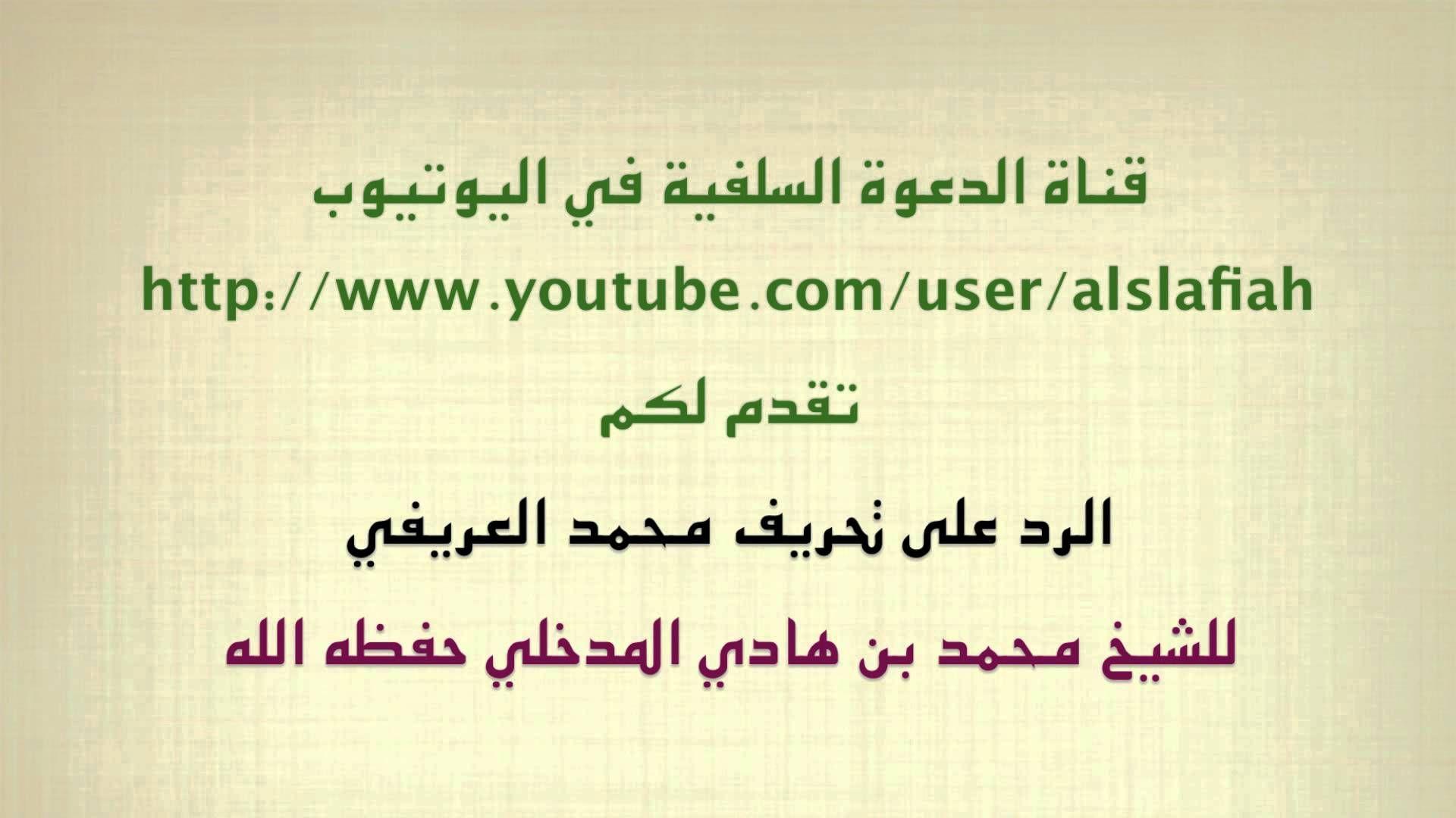 الشيخ محمد بن هادي المدخلي الرد على تحريف العريفي Youtube Math