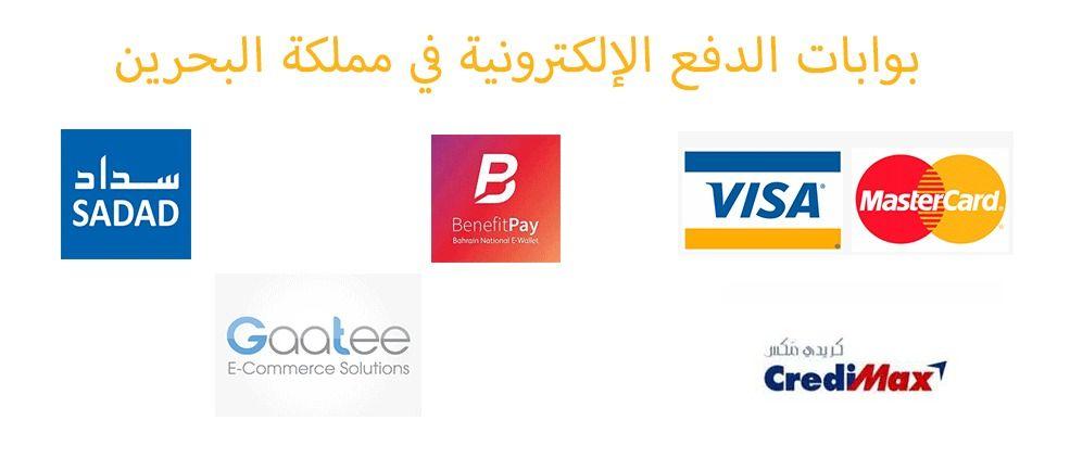 بوابات الدفع الالكتروني للمواقع الالكترونية وتطبيقات الهاتف في مملكة البحرين Ecommerce Visa Mastercard Solutions
