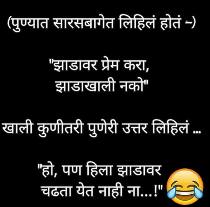 Pin By Shashikant On S Funny Quotes Marathi Quotes