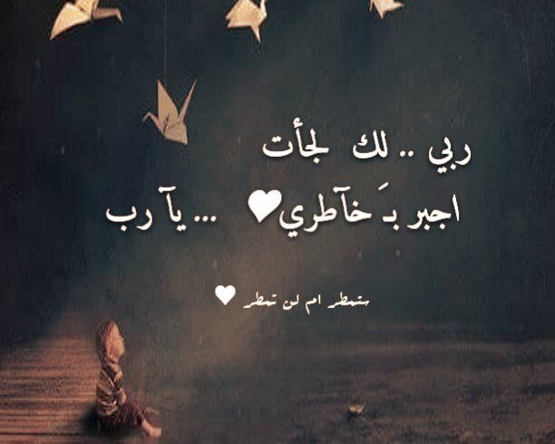 Pin By Mounachek Chekk On Quotes Islamic Love Quotes Arabic Quotes Holy Quran