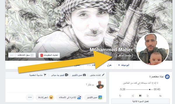 كيفية إضافة أسم مستعار أو كنية بجانب أسمك على فيسبوك مداد الجليد