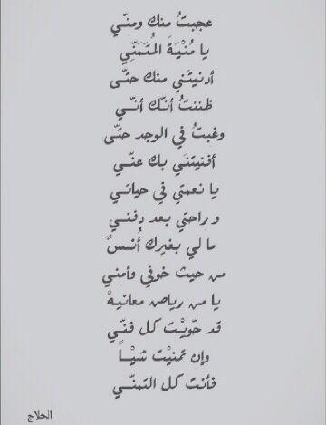عجبت منك ومني يا منية المتمني Arabic Poetry Some Quotes Words Quotes